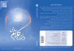 Islamic Theology Tree