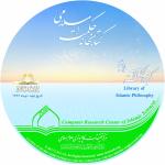 کتابخانه حکمت اسلامی