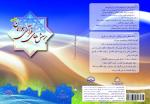 پرسش های قرآنی جوانان 1