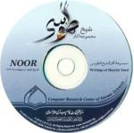 مجموعه آثار شیخ طوسی رحمه الله