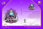 مجموعه آثار مجلسیین رحمهما الله