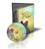 مجموعه آثار حجت الاسلام و المسلمین قرائتی حفظه الله