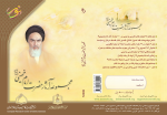 مجموعه آثار حضرت امام خمینی رحمه الله