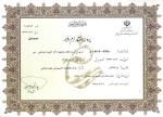 مجموعه آثار آخوند ملا محمد کاظم خراسانی رحمه الله