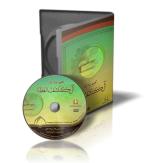 مجموعه آثار آل کاشف الغطاء رحمهم الله