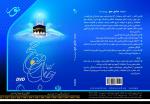 کتابخانه جامع حج 2
