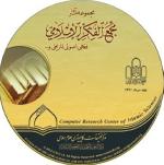 مجموعه آثار مجمع الفکر اسلامی
