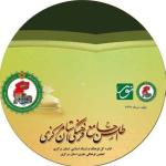 اطلس جامع فرهنگی استان مرکزی