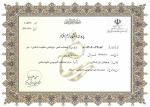 المجلة الفصلية العلمية – البحثية حول الحكومة الإسلامية