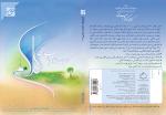کتابخانه کلام اسلامی 1.2