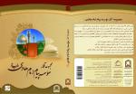 مجموعه آثار مؤسسه پیام امام هادی علیه السلام