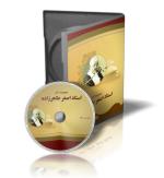 مجموعه آثار استاد اصغر طاهرزاده
