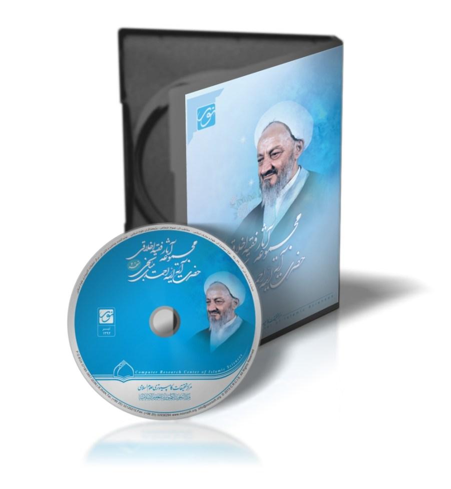 آثار آیة الله أحمدي میانجي رحمه الله 2