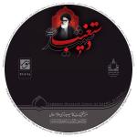 مجموعه آثار شهید دستغیب رحمه الله