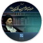 مجموعه آثار حضرت آیت الله العظمی سید محمد تقی مدرسی دام ظله