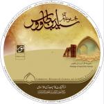 مجموعه آثار سید ابن طاووس رحمه الله