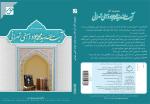 مجموعه آثار آیت الله سید محمد جواد ذهنی تهرانی