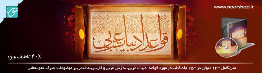 قواعد-ادبیات-عرب